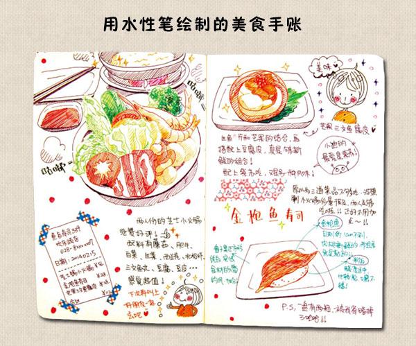 手账本第一页怎么写_分析食材,点评味道,是吃货的美食手账里必不可少的部分.